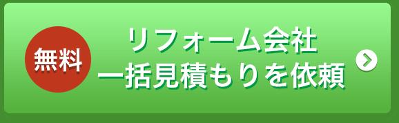 リフォーム会社 一括紹介を申し込む