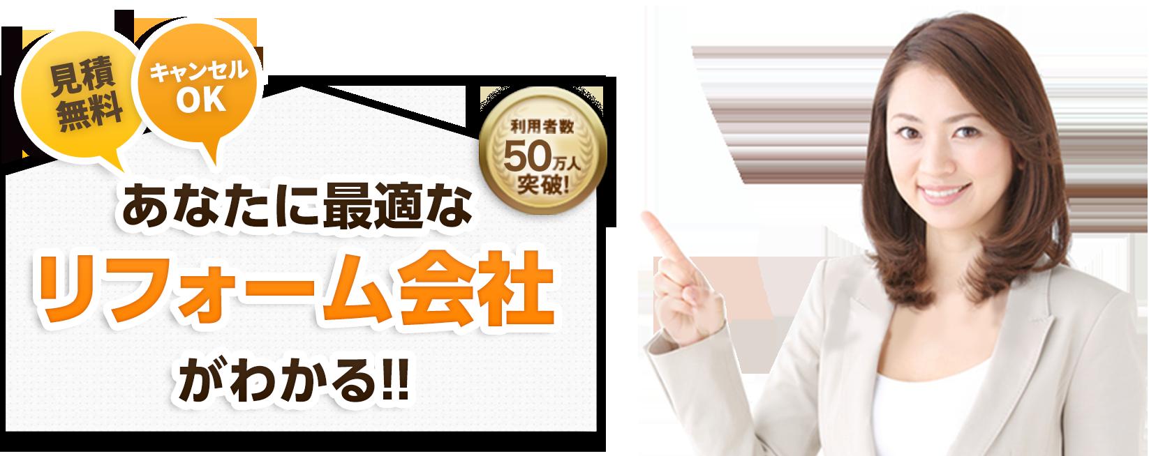 見積無料 キャンセルOK あなたに最適なリフォーム会社がわかる!! 利用者数35万人突破!