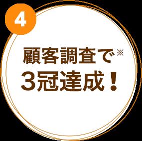 4経済産業省認定事業!
