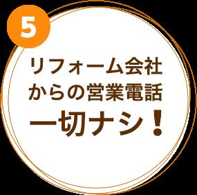 5朝日新聞から支援を受けた安心のサービス