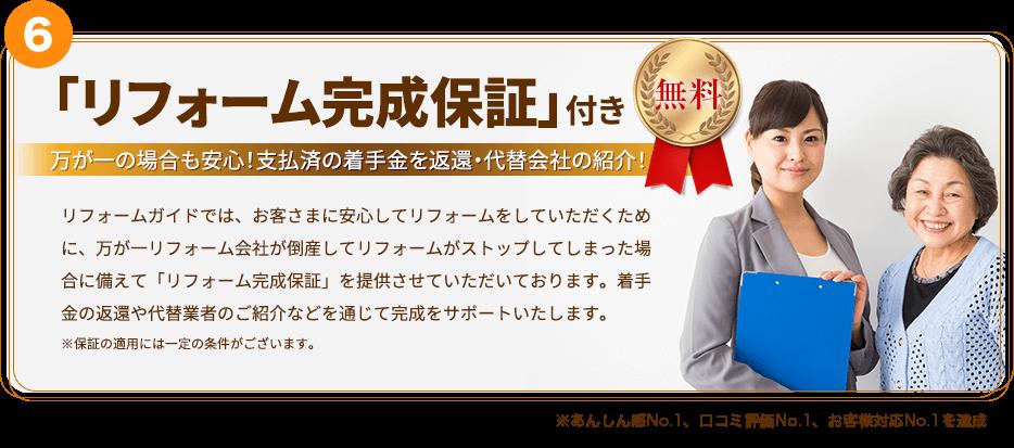 7「リフォーム完成保証」付き万が一の場合も安心!支払済の着手金を返還・代替会社の紹介!※1 経済産業省主催のIT導入補助金のIT導入支援事業者に選ばれました。※2 おもてなし規格認証 https://www.service-design.jp/