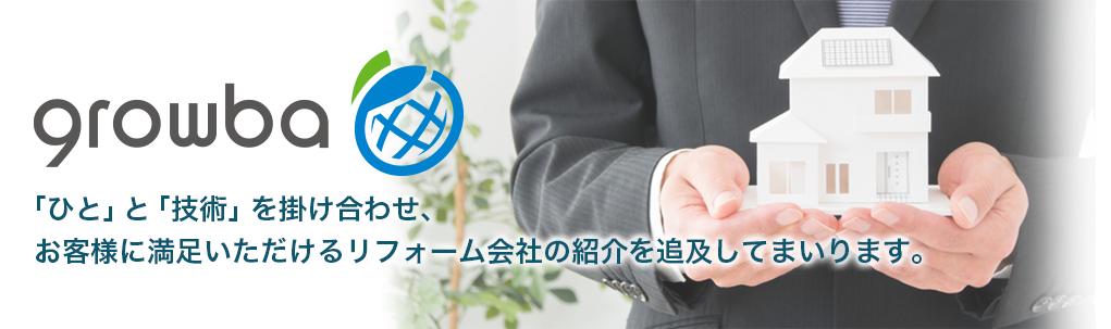 「ひと」と「技術」を掛け合わせ、お客様に満足いただけるリフォーム会社の紹介を追及してまいります。