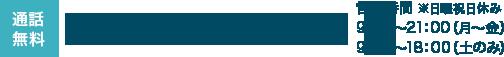 通話無料0120-395-120 営業時間 ※日曜祝日休み 9:00〜21:00(月〜金)9:00〜18:00(土のみ)