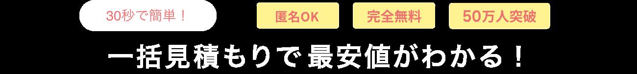 30秒で簡単! 匿名OK 完全無料 35万人突破 自分で選ぶより断然お得なリフォーム会社を紹介します