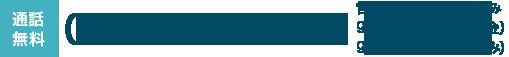 通話無料 0120-395-120 営業時間 ※日曜祝日休み 9:00~21:00(月~金) 9:00~18:00(土のみ)