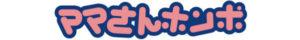 mamasanhonpo-logo