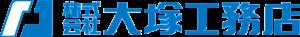 otsukakoumuten-logo
