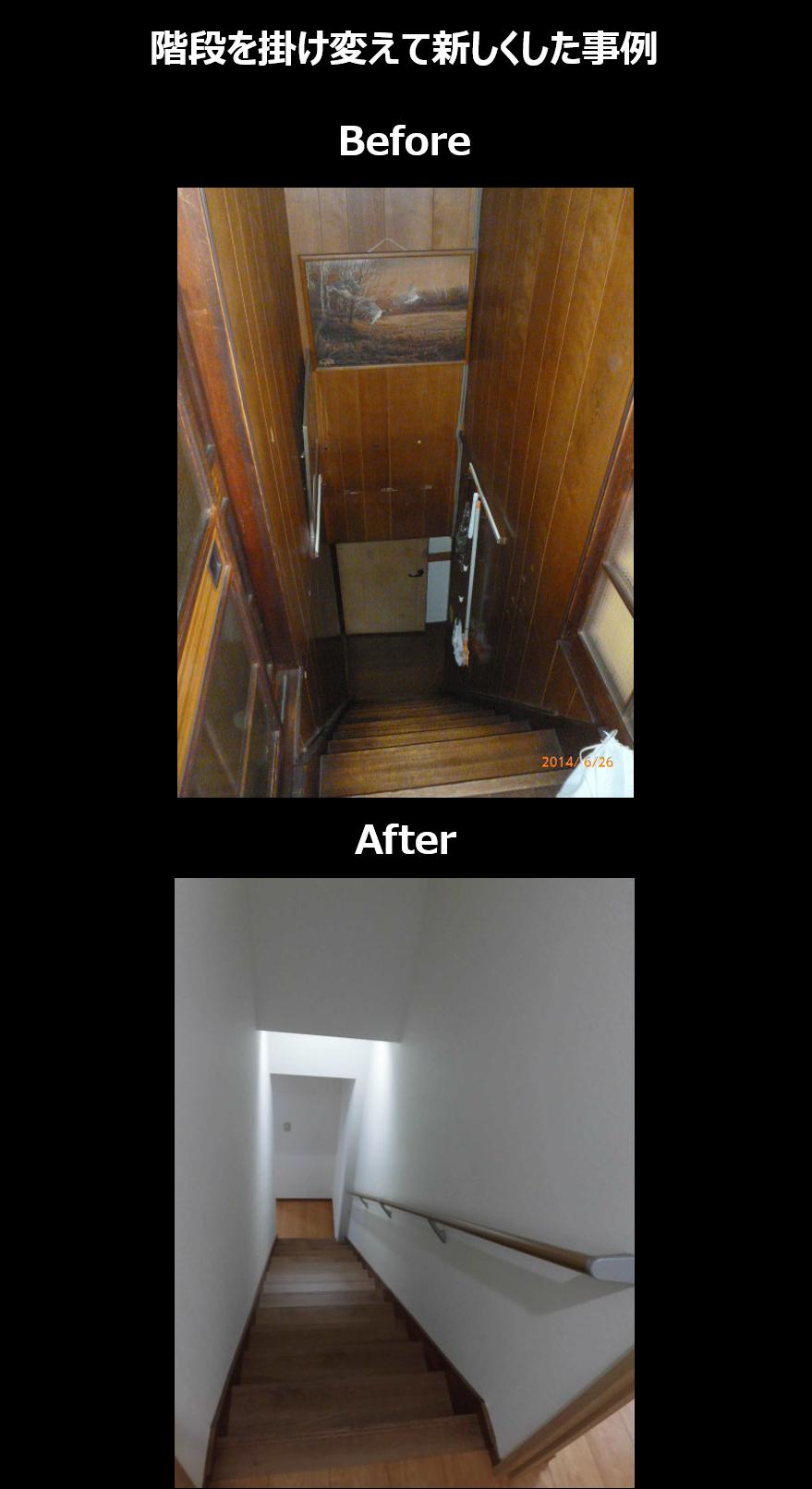 階段を掛け変えて新しくした事例