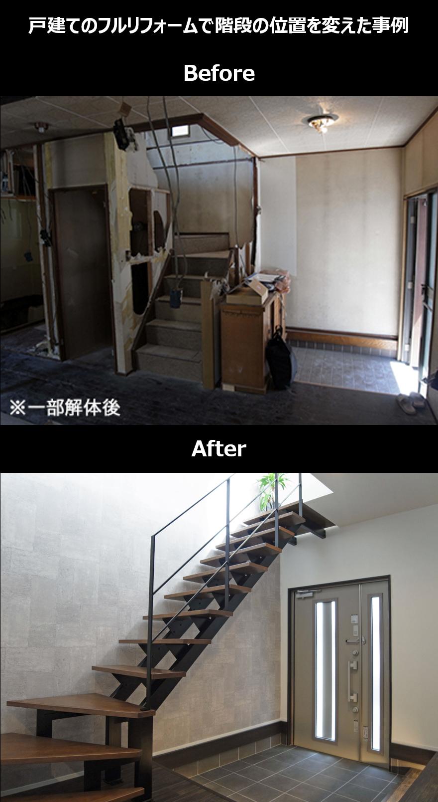 戸建てのフルリフォームで階段の位置を変えた事例