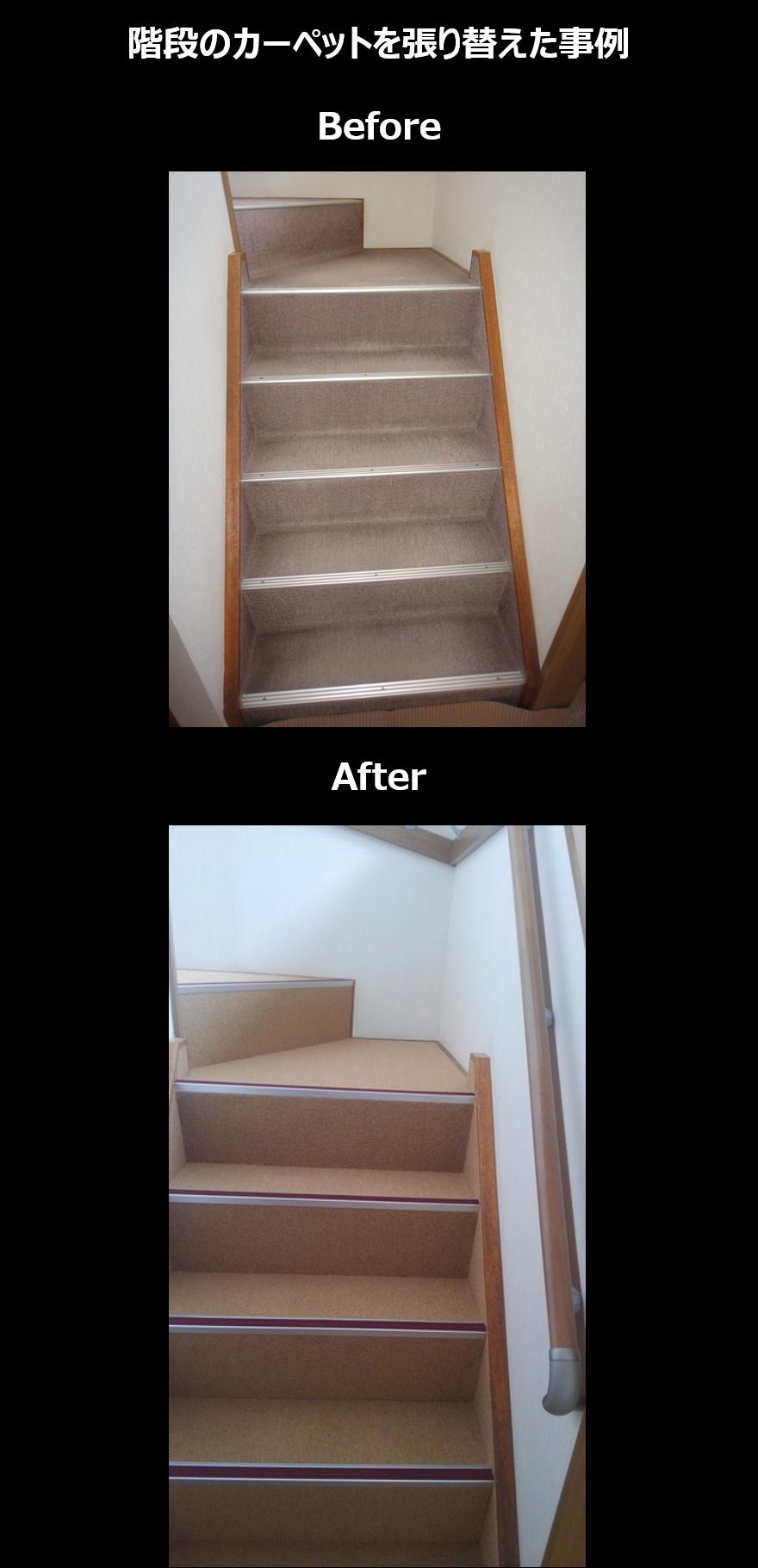 階段のカーペットを張り替えた事例