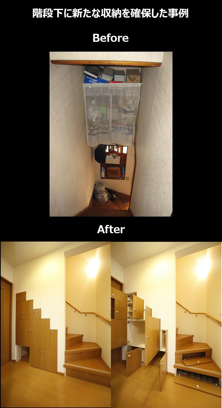 階段下に新たな収納を確保した事例