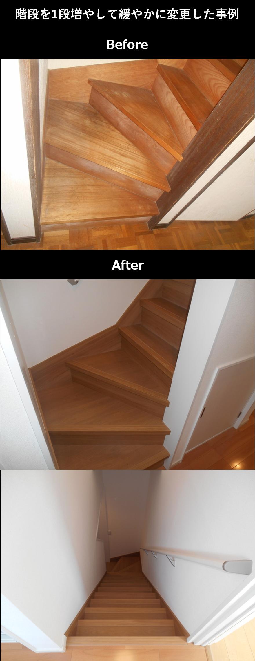 階段を1段増やして緩やかに変更した事例