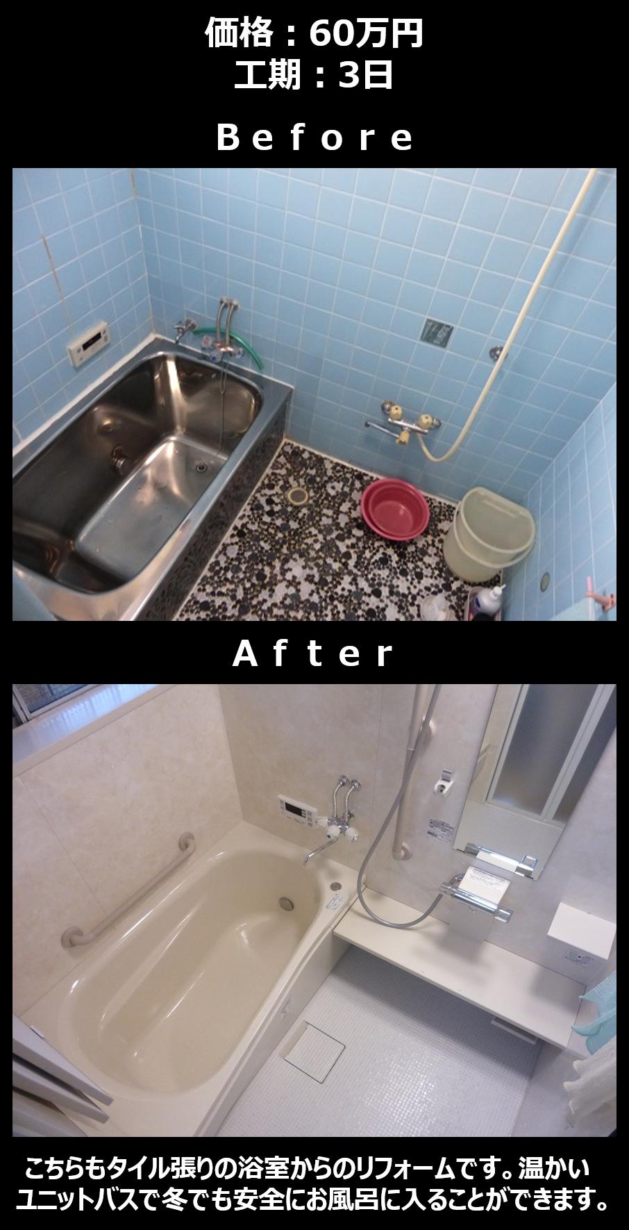 ベーシッククラスのお風呂の事例(価格帯:50万円〜)2