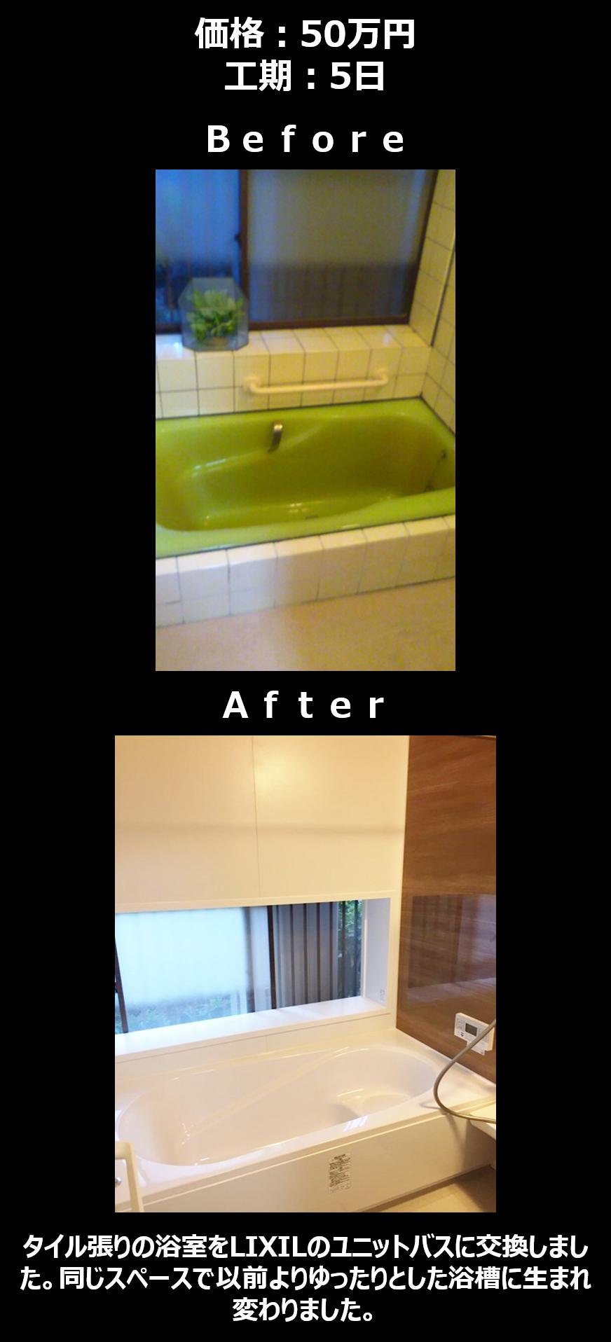 ベーシッククラスのお風呂の事例(価格帯:50万円〜)