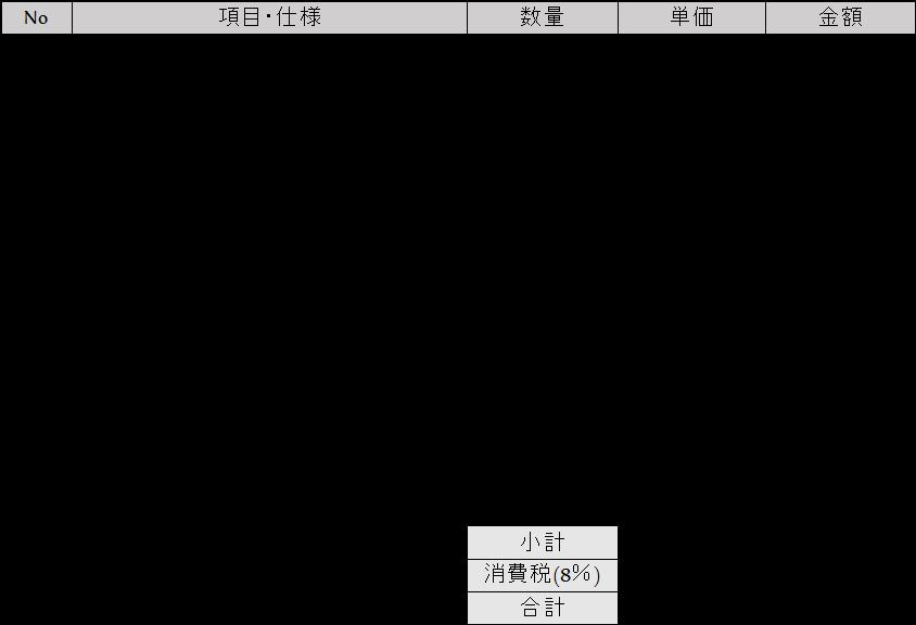 床の張り替えと同時の明細例(修正)