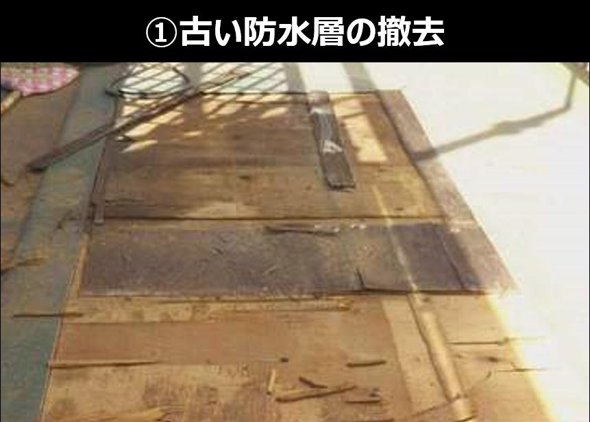 ①古い防水層の撤去