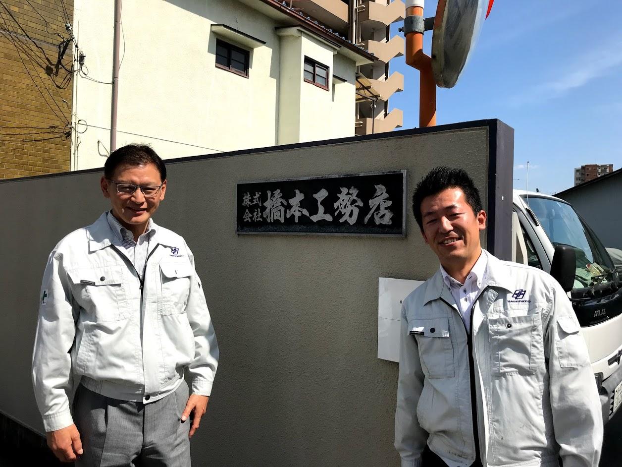 橋本工務店2