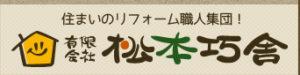 Matsumoto_kousya_logo