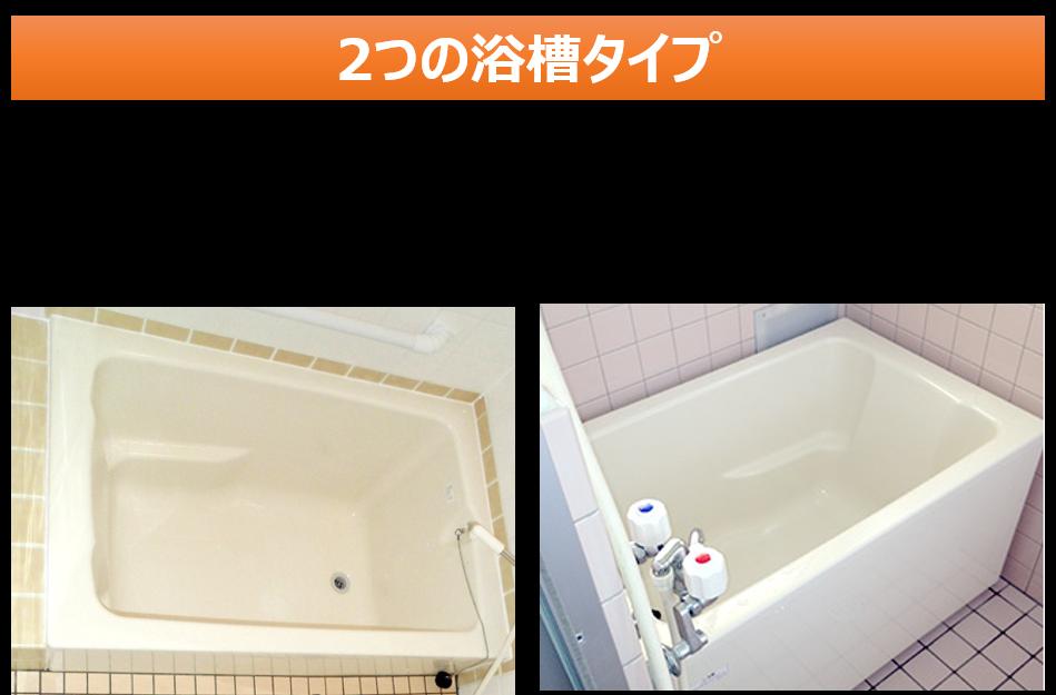 2つの浴槽タイプ