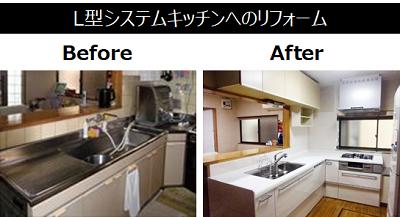 L型システムキッチンへのリフォ―ム