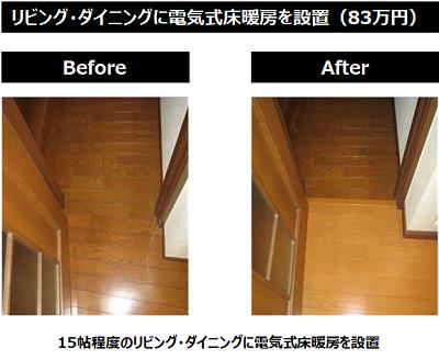 マンションの床暖房リフォームの事例と実際の費用
