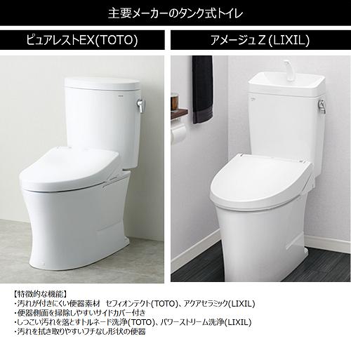 主要メーカーのタンク式トイレ