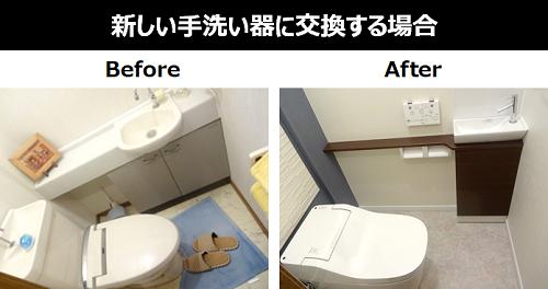 新しい手洗い器に交換する場合