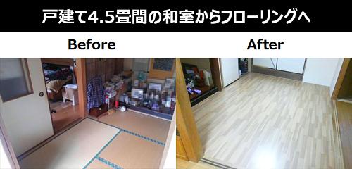 戸建て4.5畳間の和室からフローリングへ