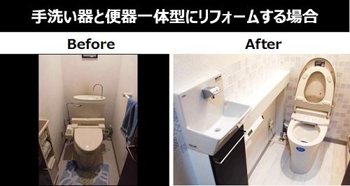 手洗い器と便器一体型にリフォームする場合