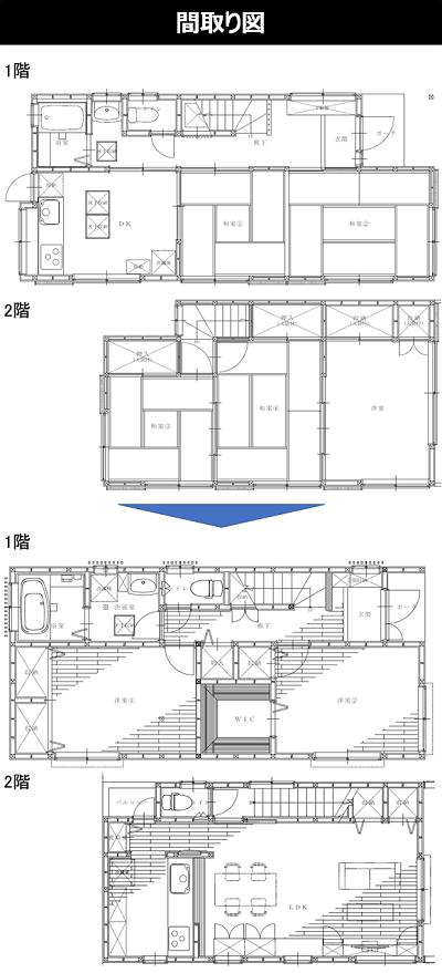 ■築40年26坪の戸建てスケルトンリフォーム(1650万円)間取り