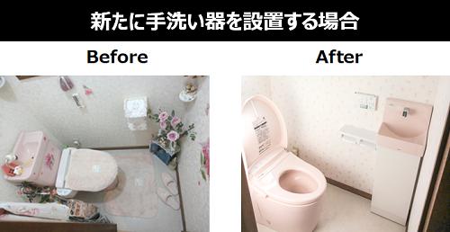 新たに手洗い器を設置する場合