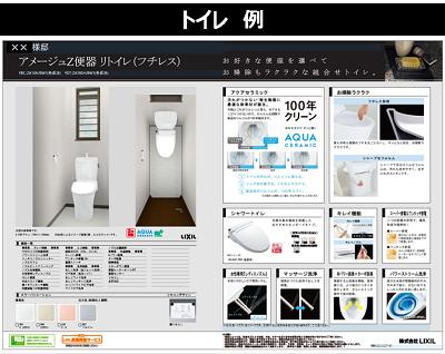 トイレ 例