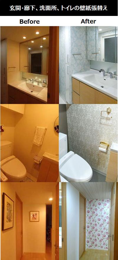玄関・廊下、洗面所、トイレの壁紙張替え