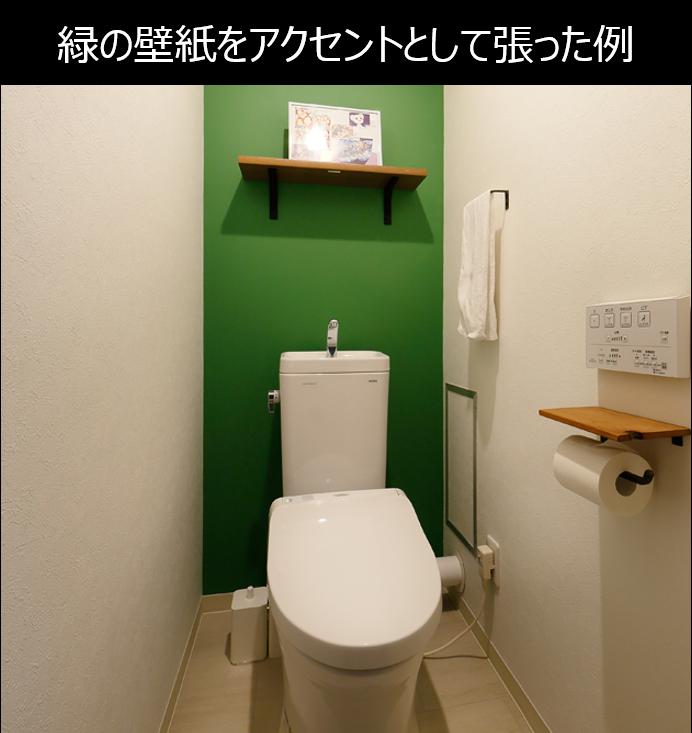緑の壁紙をアクセントとして張った例