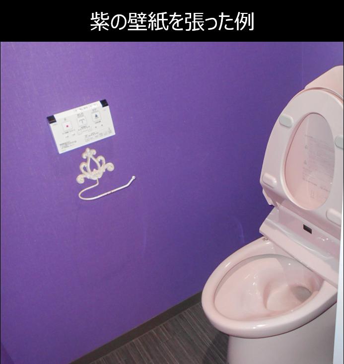 紫の壁紙を張った例