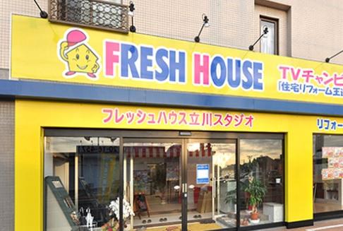フレッシュハウス(立川)_イメージ