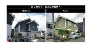 抹茶色の外壁塗装の家ビフォーアフター