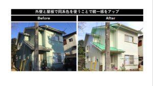 屋根と外壁が同系色の家ビフォーアフター