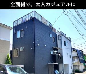 紺色に塗装された家