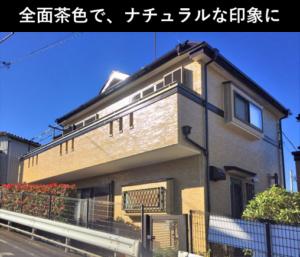 茶色に塗装された家