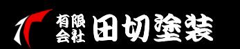 Tagiri-Tosou-logo