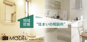 remodel-image