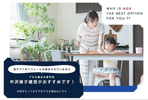中沢硝子建窓_イメージ2